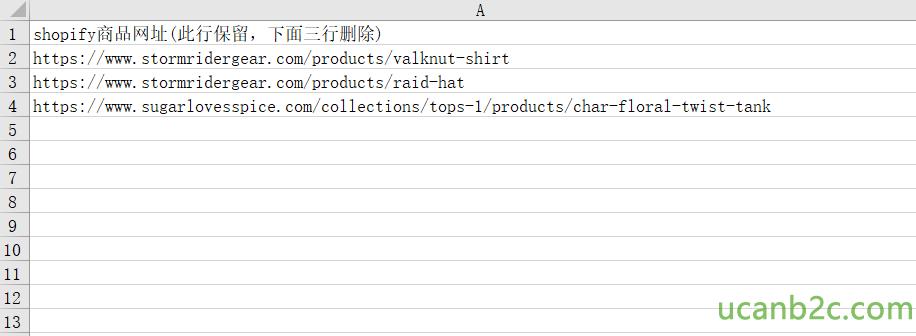 Shopify采集表格