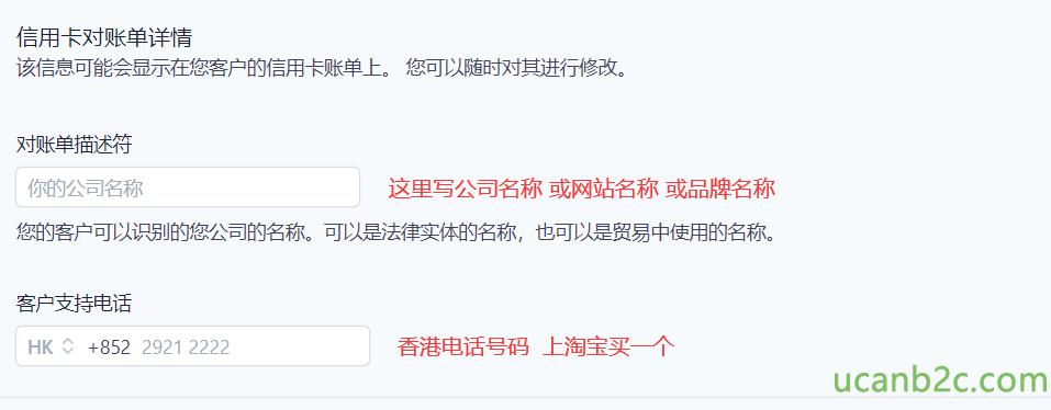 信 用 卡 对 账 单 详 情 该 信 息 可 能 会 显 示 在 您 客 户 的 信 用 卡 账 单 上 。 对 账 单 庙 述 符 你 的 公 司 名 称 您 可 以 随 时 对 真 进 行 修 改 。 这 里 写 公 司 名 称 或 网 站 名 称 或 品 牌 名 称 您 的 客 户 可 以 识 别 的 您 公 司 的 名 称 。 可 以 是 氵 去 律 实 体 的 名 称 , 也 可 以 是 贸 易 中 亻 吏 厍 的 名 称 。 客 户 支 电 话 HK C + 852 2921 2222 香 港 电 话 号 码 上 淘 宝 买 一 个