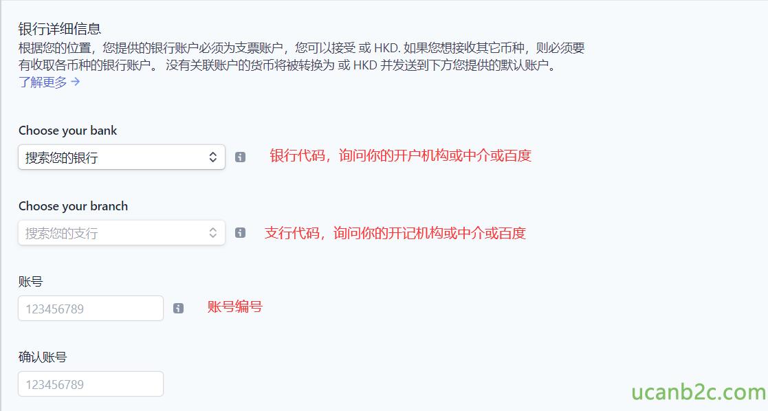 钅 艮 行 洋 细 信 息 根 据 您 的 亻 立 首 0 是 供 的 行 账 户 必 须 为 支 票 账 户 , 您 可 以 接 受 或 HKD . 如 果 , 接 收 其 它 币 种 , 则 必 须 要 有 收 取 各 币 种 的 行 账 户 。 了 解 更 多 兮 Chooseyourbank 索 您 的 行 Choose your branch 索 您 的 支 行 123456789 123456789 没 有 关 联 账 户 的 货 币 将 被 转 换 为 或 HKD 并 发 法 到 下 方 , 是 供 的 默 认 账 户 。 0 0 银 行 代 码 , 洄 问 你 的 开 户 机 构 或 中 介 或 百 度 支 行 代 码 , 洄 问 你 的 开 记 机 构 或 中 介 或 百 度