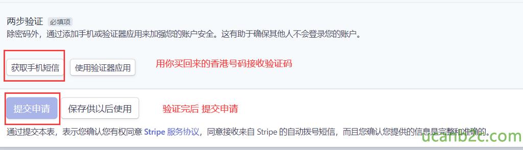 两 步 佥 讠 正 填 顶 除 密 码 外 , 通 过 添 加 手 机 就 验 证 器 应 用 来 加 强 您 的 账 户 安 全 。 议 有 助 于 确 保 其 他 人 不 会 登 录 您 的 账 户 。 获 取 手 机 短 信 亻 吏 厍 验 证 器 应 用 扌 是 交 申 请 保 存 亻 共 以 后 使 用 用 亻 尔 买 回 来 的 香 港 号 码 接 收 验 证 码 验 证 完 后 扌 是 交 申 请 通 i 是 交 本 表 表 示 , 角 认 您 有 杈 同 意 stripe 服 务 协 议 , 同 意 接 收 来 自 stripe 的 自 动 泼 号 短 信 , 而 且 您 确 认 您 提 供 的 信 患 是 完 整 和 准 确 的 。