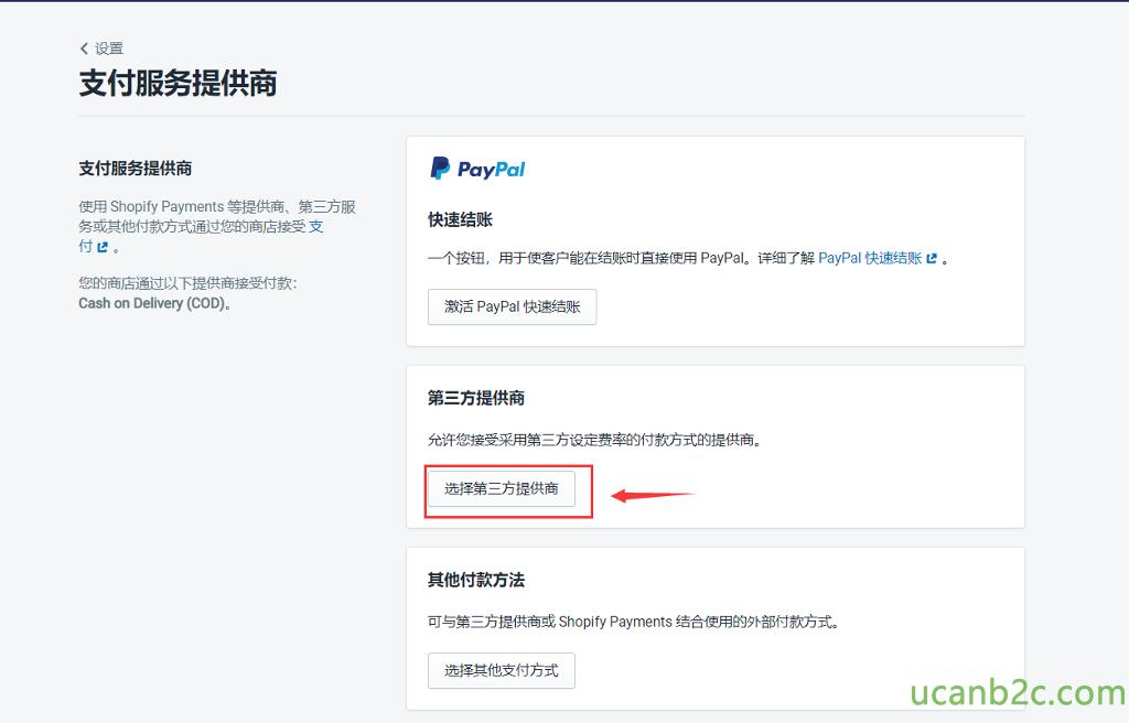 < 设 置 支 付 服 务 提 供 商 支 付 服 务 提 供 商 便 雄 Shopify Payments 等 提 亻 共 商 、 第 三 方 服 务 或 其 他 付 款 方 式 涌 您 的 商 店 接 受 支 付 e 。 您 的 商 店 通 过 以 下 提 供 商 接 受 付 款 : Cash on Delivery (COD). 0 快 速 结 账 一 个 胺 認 , 厍 于 便 客 户 能 在 结 账 时 自 接 便 用 PayPa ] 。 详 细 了 解 PayPa 》 快 涑 结 账 。 激 活 PayP 快 涑 结 账 第 三 方 提 供 商 允 许 您 接 兰 采 月 第 三 方 设 定 率 的 付 款 方 式 的 提 供 商 。 选 择 第 三 方 提 供 商 其 他 付 款 方 法 可 与 第 三 方 提 供 商 或 ShopifyPayments 结 台 便 雄 的 外 部 付 款 方 式 。 选 择 其 他 支 付 方 式
